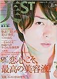 美ST 2011年 10月号 [雑誌]