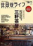 世田谷ライフマガジン 58