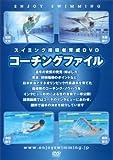 コーチングファイル [DVD]