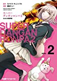 スーパーダンガンロンパ2 さよなら絶望学園(2) (ファミ通クリアコミックス)