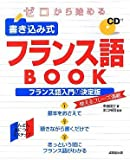 ゼロから始める書き込み式フランス語BOOK