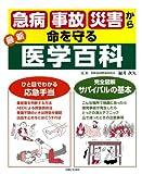 最新 急病・事故・災害から命を守る医学百科