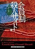 会員制殺人サイト 上 (ランダムハウス講談社文庫 シ 4-3)