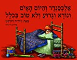 Alexander and the Terrible, Horrible, No Good, Very Bad Day [Hebrew Edition]