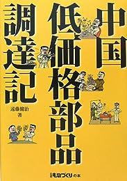 中国低価格部品調達記 (日経ものづくりの本)