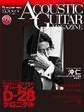 アコースティック・ギター・マガジン (ACOUSTIC GUITAR MAGAZINE) 2010年 09月号 2010 SUMMER ISSUE Vol.45 (CD付き) [雑誌]