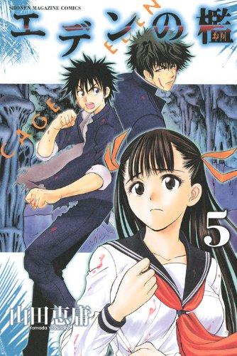 エデンの檻 5 (少年マガジンコミックス)