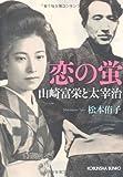 恋の蛍: 山崎富栄と太宰治 (光文社文庫)