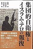 """""""存立危機事態""""として仮定されるホルムズ海峡封鎖・機雷掃海の事例:日米の集団安保と中国脅威論"""