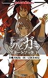 忍術バトルRPG シノビガミ スタートブック 下 (Role & Roll Books)