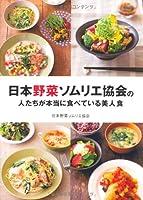 日本野菜ソムリエ協会の人たちが本当に食べている美人食