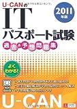 2011年版U-CANのITパスポート試験過去&予想問題集 (ユーキャンの資格試験シリーズ)
