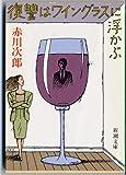 復讐はワイングラスに浮かぶ (新潮文庫)