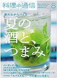 料理通信 2009年 08月号 [雑誌]