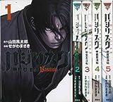 バジリスク-甲賀忍法帖- 全5巻完結(アッパーズKC )