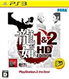 Ryu ga Gotoku 1&2 HD EDITION PlayStation®3 the Best[Japan Import]