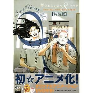 聖☆おにいさん   8 DVD付き特装版