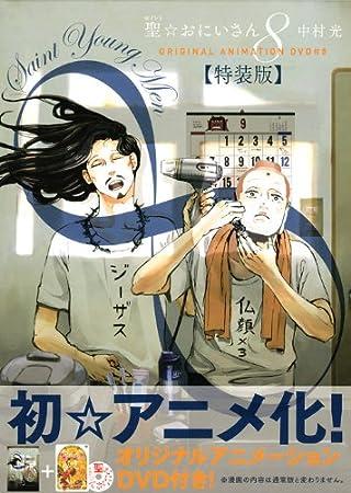 DVD付き 聖☆おにいさん(8)特装版 (講談社キャラクターズA)