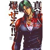 真島、爆ぜる!! 01―陣内流柔術流浪伝 (ニチブンコミックス)