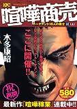 喧嘩商売 トーナメント16人の戦士編(上) (プラチナコミックス)