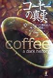 コーヒーの真実―世界中を虜にした嗜好品の歴史と現在