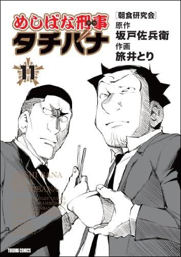 めしばな刑事(デカ)タチバナ 11 (トクマコミックス)