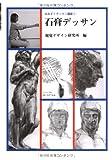 石膏デッサン (みみずくデッサン講座 (1)) [単行本] / 視覚デザイン研究所 (著); 視覚デザイン研究所 (刊)