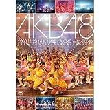 AKB48『まさか、このコンサートの音源は流出しないよね?』ライブDVD