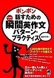 ポンポン話すための瞬間英作文パターン・プラクティス(CDなしバージョン)