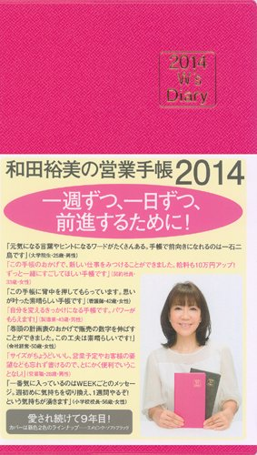 2014 W's Diary 和田裕美の営業手帳2014(エメピンク) (W's Dialy)