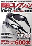 眼鏡コレクション 5 (NEKO MOOK 1464)