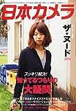 日本カメラ 2015年 09 月号 [雑誌]