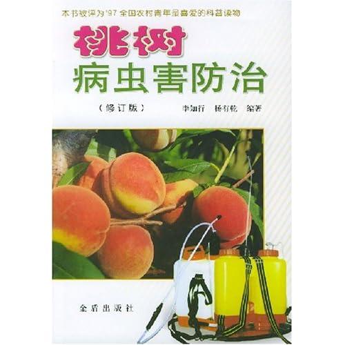 桃树病虫害防治(修订版)