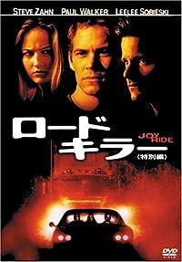 ロード・キラー 特別編 [DVD]