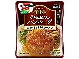 味の素 洋食亭 和風おろしHB 160G[冷凍]