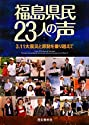 福島県民23人の声―3.11大震災と原発を乗り越えて