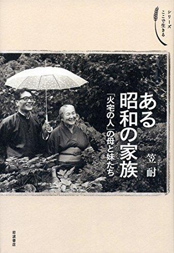 ある昭和の家族――「火宅の人」の母と妹たち (シリーズ ここで生きる)
