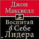 Developing the Leader Within You [Russian Edition] Hörbuch von John C. Maxwell Gesprochen von: Alexey Muzhitskii