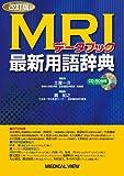 MRIデータブック最新用語辞典