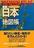 新版 プレミアム アトラス 日本地図帳