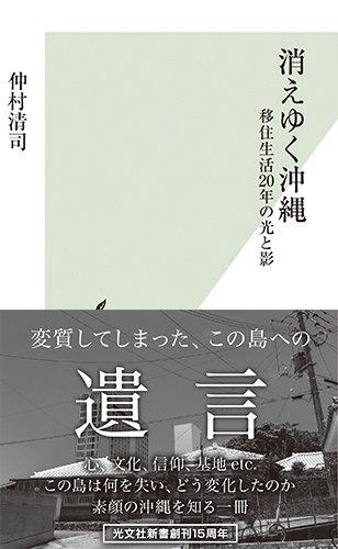 消えゆく沖縄 移住生活20年の光と影 (光文社新書)
