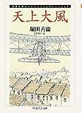 天上大風―同時代評セレクション1986-1998 (ちくま学芸文庫)