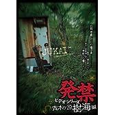 発禁ビデオシリーズ 青木ヶ原樹海編 [DVD]