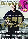 Dropkick(ドロップキック) Vol.8 (晋遊舎ムック)