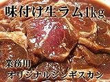 オリジナルジンギスカン1kg【味付け生ラム】