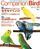 コンパニオンバード no.14―鳥たちと楽しく快適に暮らすための情報誌 特集:セキセイインコ 旭山動物園の鳥たち (SEIBUNDO Mook)