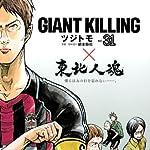 GIANT KILLING(31)×東北人魂