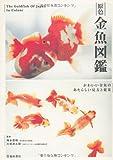 原色金魚図艦-かわいい金魚のあたらしい見方と提案