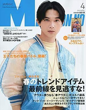 Men's NONNO(メンズノンノ) 2019年 04月号