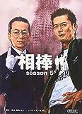 相棒 / 碇 卯人(ノベライズ) のシリーズ情報を見る